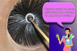 Как почистить печную трубу (дымоход в частном доме) от сажи своими руками