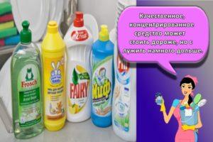 ТОП рейтинг 30 лучших брендов моющих средств для мытья посуды и приготовление своими руками