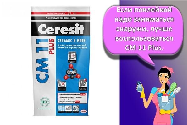 Клеящая смесь для плитки Ceresit CM 11 Plus
