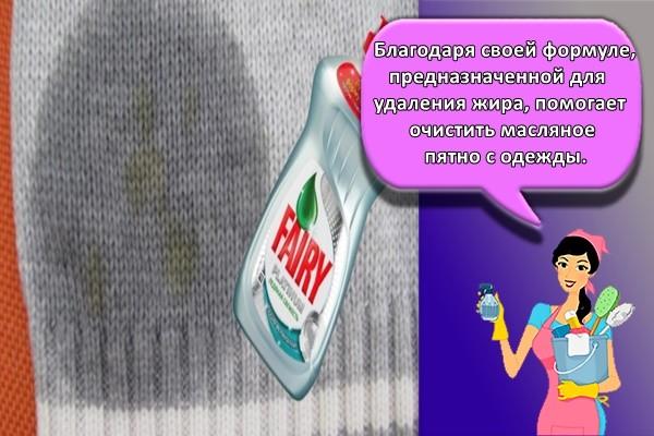 Благодаря своей формуле, предназначенной для удаления жира, помогает очистить масляное пятно с одежды.