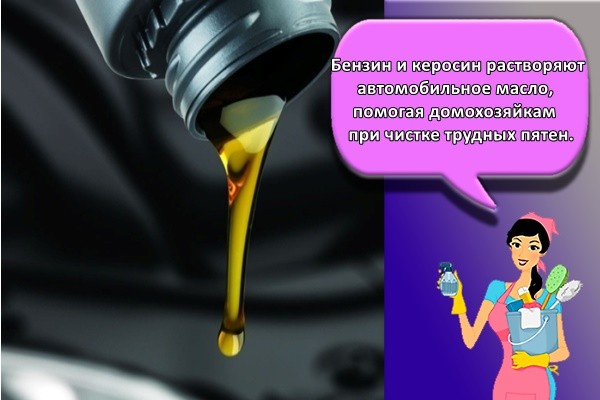 Бензин и керосин растворяют автомобильное масло, помогая домохозяйкам при чистке трудных пятен.