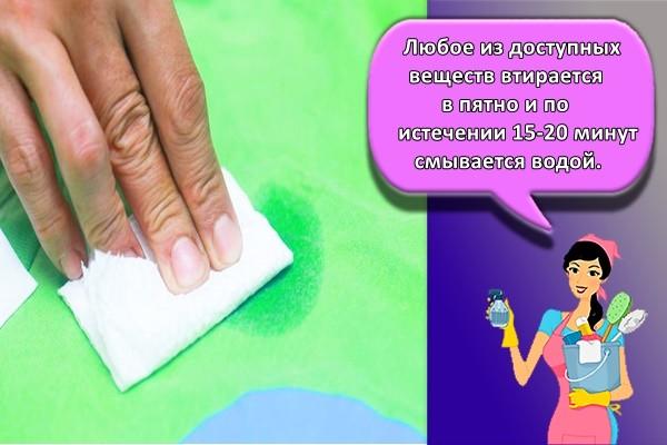 Любое из доступных веществ втирается в пятно и по истечении 15-20 минут смывается водой.