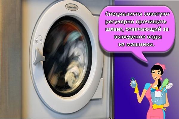 Специалисты советуют регулярно прочищать шланг, отвечающий за выведение воды из машинки.