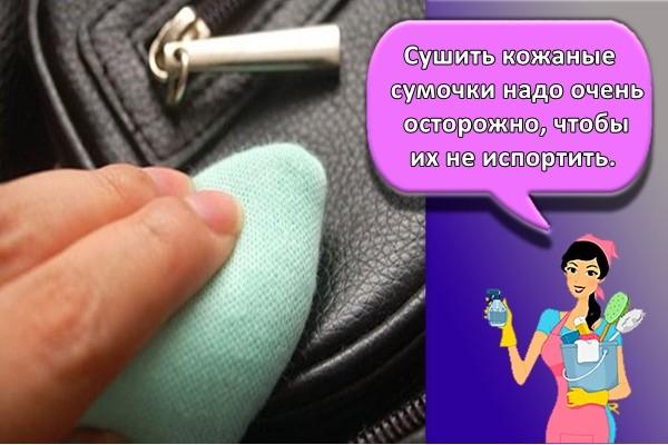 Сушить кожаные сумочки надо очень осторожно, чтобы их не испортить.