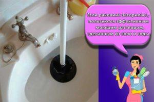 15 способов, как быстро прочистить и пробить засор в раковине