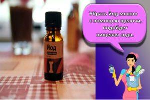 Как быстро отмыть йод с кожи, 15 лучших способов и эффективных методов