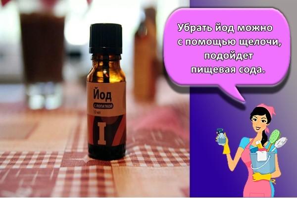 Убрать йод можно с помощью щелочи, подойдет пищевая сода.