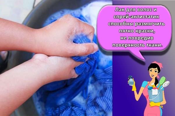 Лак для волос и спрей-антистатик способны размягчить пятно краски, не повредив поверхность ткани.