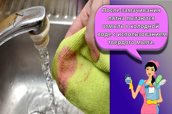 После замачивания пятна пытаются отмыть в холодной воде с использованием твердого мыла.