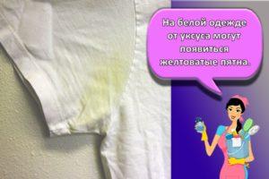 22 средства, Как и чем отстирать пятна от дезодоранта под мышками на черной и цветной одежде
