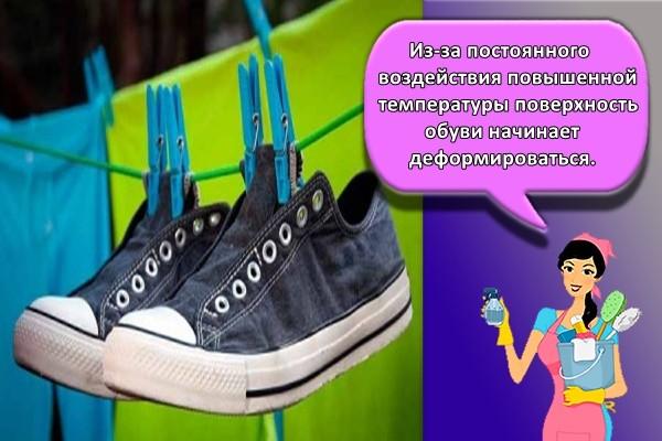 сушка кросовок