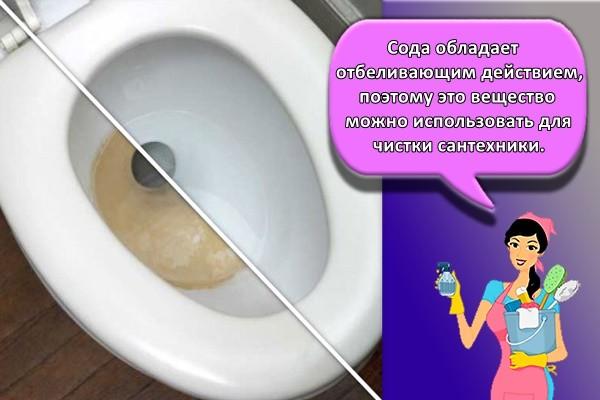 Сода обладает отбеливающим действием, поэтому это вещество можно использовать для чистки сантехники.
