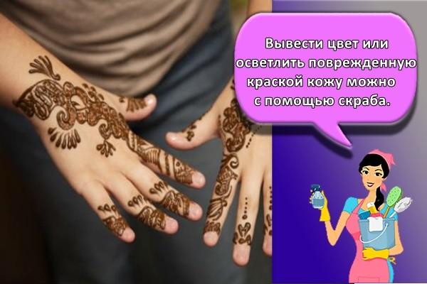 Вывести цвет или осветлить поврежденную краской кожу можно с помощью скраба.
