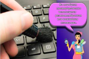 Как правильно почистить клавиатуру компьютера и ноутбука в домашних условиях