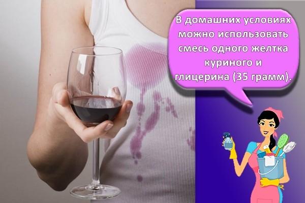 красное вино на белой майке