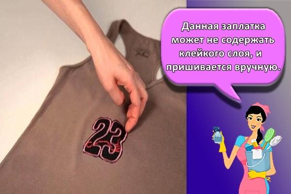 Данная заплатка может не содержать клейкого слоя, и пришивается вручную.