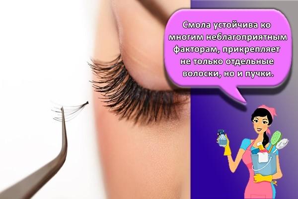 Смола устойчива ко многим неблагоприятным факторам, прикрепляет не только отдельные волоски, но и пучки.