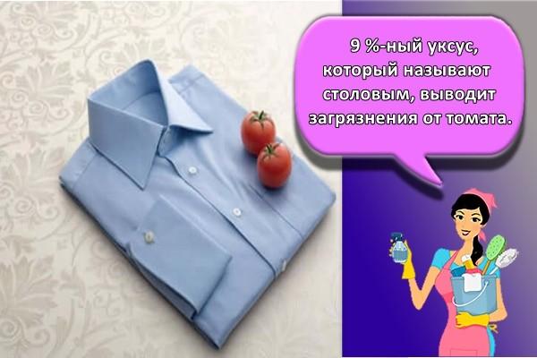 9 %-ный уксус, который называют столовым, выводит загрязнения от томата.