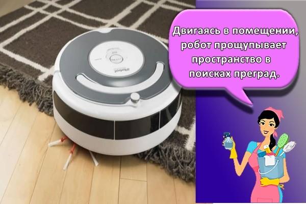 Двигаясь в помещении, робот прощупывает пространство в поисках преград.