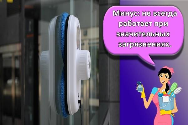 Минус: не всегда работает при значительных загрязнениях.