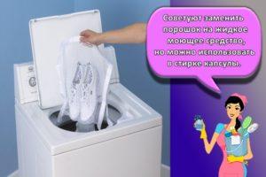 Как правильно стирать обувь в стиральной машине, посудомоечной и ручная чистка