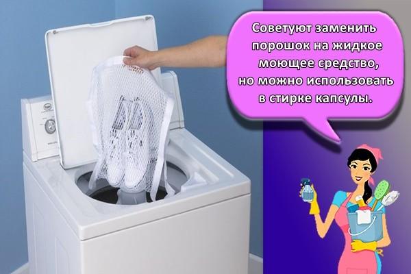 советуют заменить порошок на жидкое моющее средство, но можно использовать в стирке капсулы.