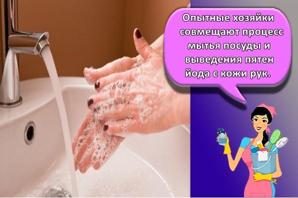 Опытные хозяйки совмещают процесс мытья посуды и выведения пятен йода с кожи рук.