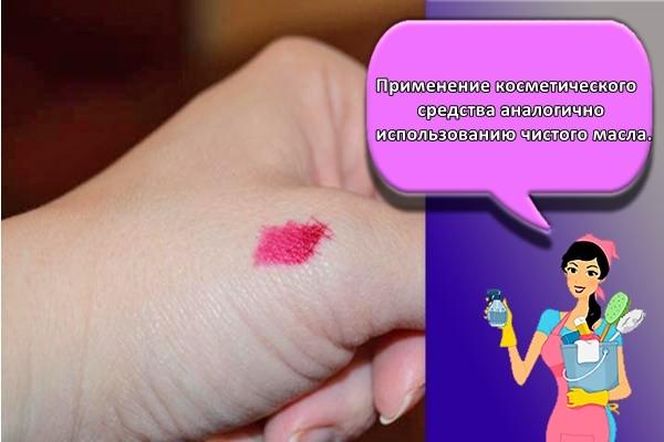 Применение косметического средства аналогично использованию чистого масла.