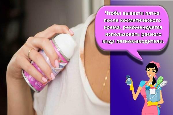 Чтобы вывести пятна после косметического крема, рекомендуется использовать разного вида пятновыводители.