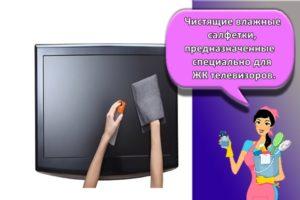 ТОП 10 средств, чем лучше почистить экран ЖК телевизора в домашних условиях