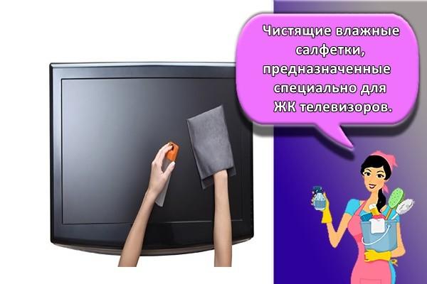 Чистящие влажные салфетки, предназначенные специально для ЖК телевизоров