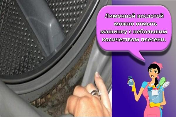 Лимонной кислотой можно отмыть машинку с небольшим количеством плесени.