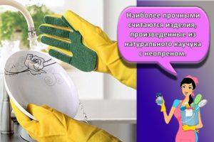 Какие перчатки лучше выбрать для мытья посуды и что следует учесть