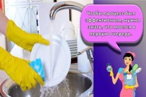 Как быстро и правильно помыть посуду из разного материала от нагара и жира в домашних условиях