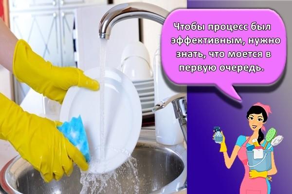 Чтобы процесс был эффективным, нужно знать, что моется в первую очередь
