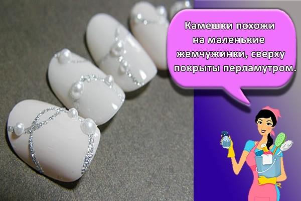 Камешки похожи на маленькие жемчужинки. Сверху покрыты перламутром
