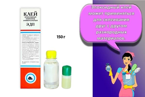 Клей эпоксидный ЭДП 75г, 150г