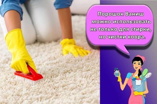 Порошок Ваниш можно использовать не только для стирки, но чистки ковра.