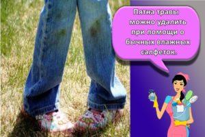 Как быстро отстирать траву с джинсов и другой одежды в домашних условиях