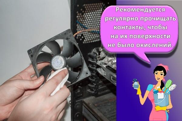 процесс чистки вентилятора пк
