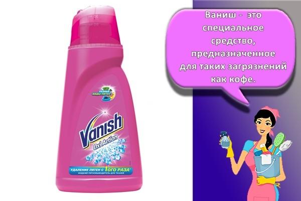 ваниш