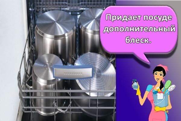 Придает посуде дополнительный блеск