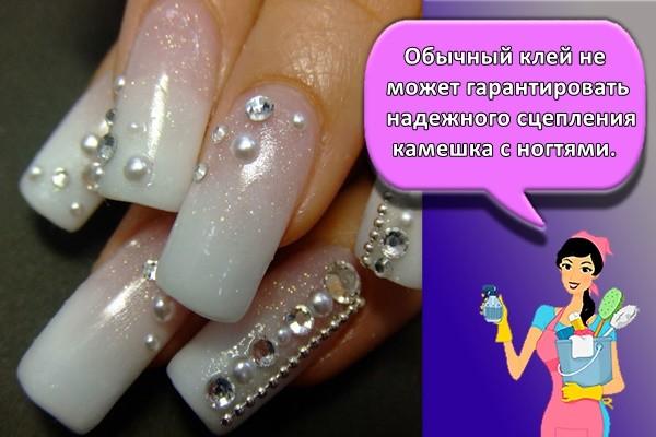 Обычный клей не может гарантировать надежного сцепления камешка с ногтями.