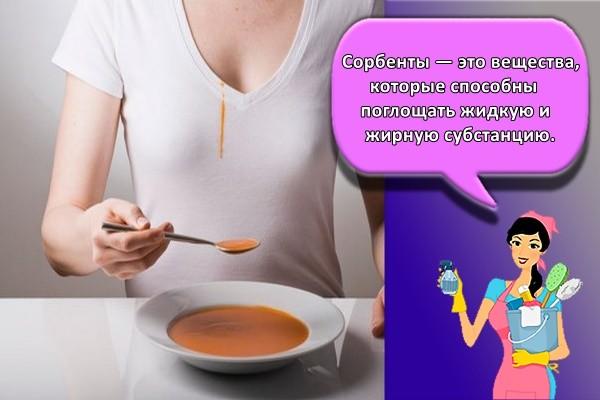 Сорбенты — это вещества, которые способны поглощать жидкую и жирную субстанцию.