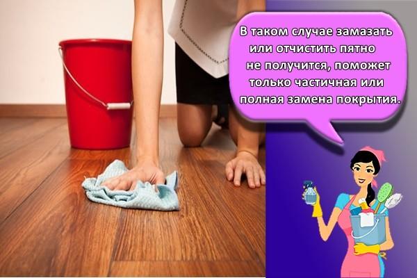 В таком случае замазать или отчистить пятно не получится, поможет только частичная или полная замена покрытия.