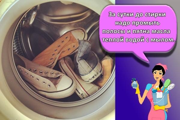 За сутки до стирки надо промыть полосы и пятна масла теплой водой с мылом.