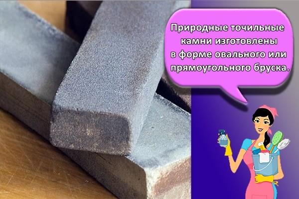 Природные точильные камни изготовлены в форме овального или прямоугольного бруска.