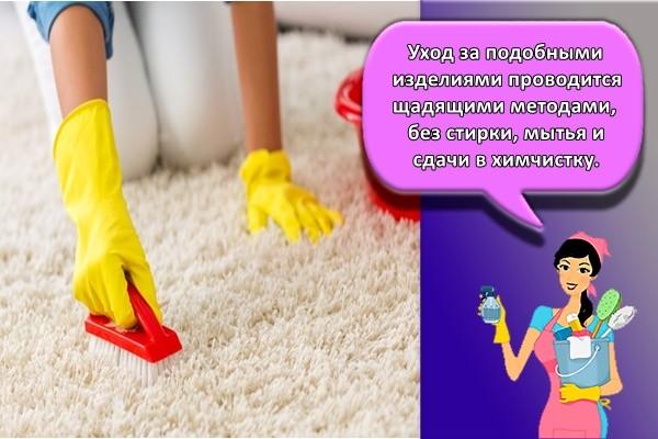 Уход за подобными изделиями проводится щадящими методами, без стирки, мытья и сдачи в химчистку.