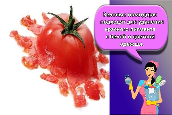 Зеленые помидоры подходят для удаления красного пигмента с белой и цветной одежды.