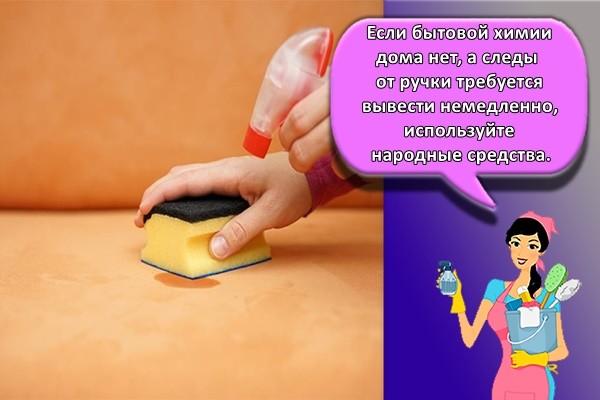 Если бытовой химии дома нет, а следы от ручки требуется вывести немедленно, используйте народные средства